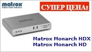 Matrox Monarch