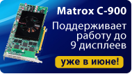Matrox C900