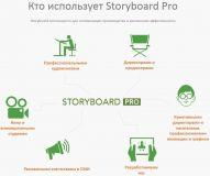 Кто использует Storyboard Pro